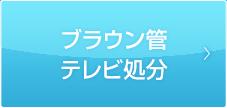 ブラウン管・テレビ処分